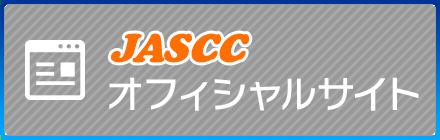JASCCオフィシャルサイト