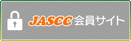 JASCC会員サイト